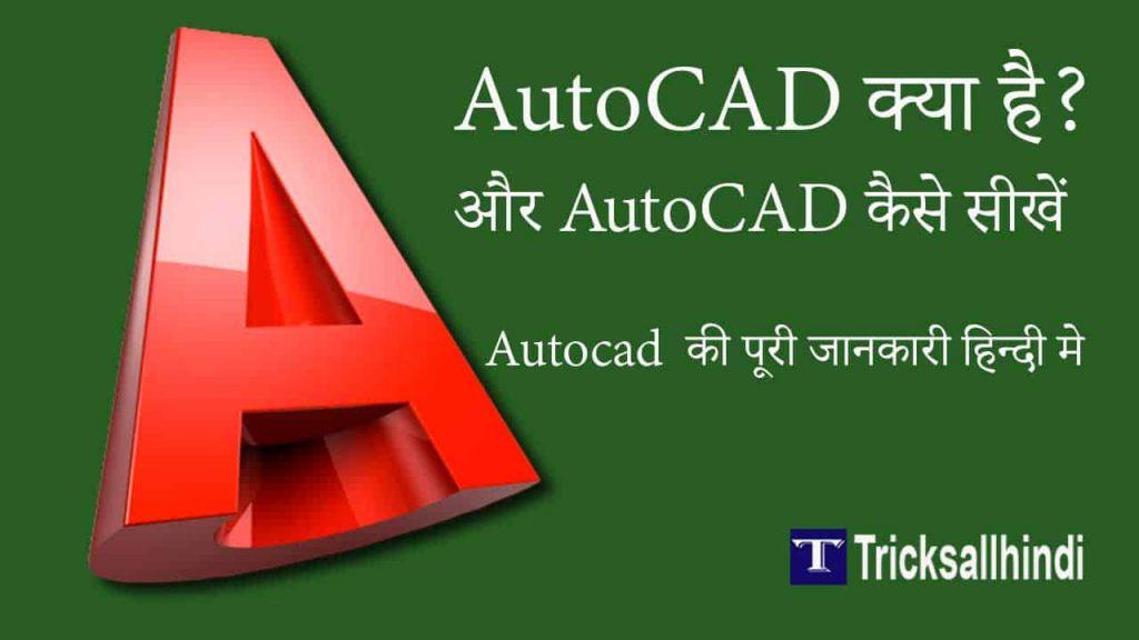 AutoCAD क्या है