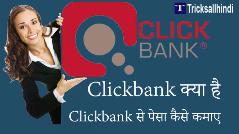 Clickbank क्या है