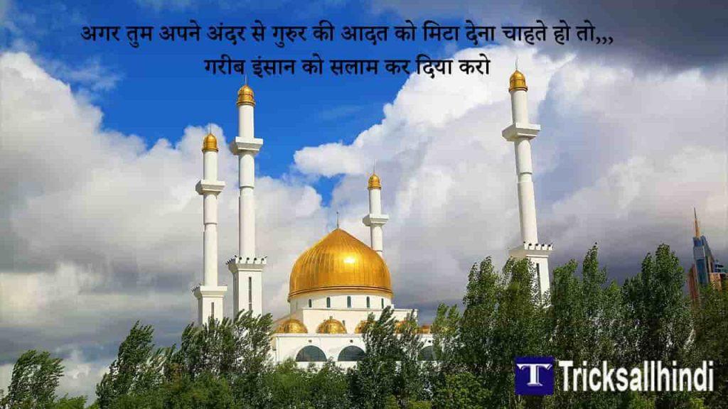 Islamic Status shayari
