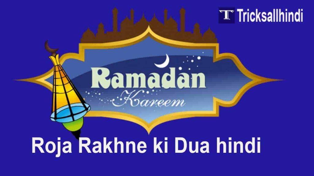 Roja Rakhne ki Dua hindi
