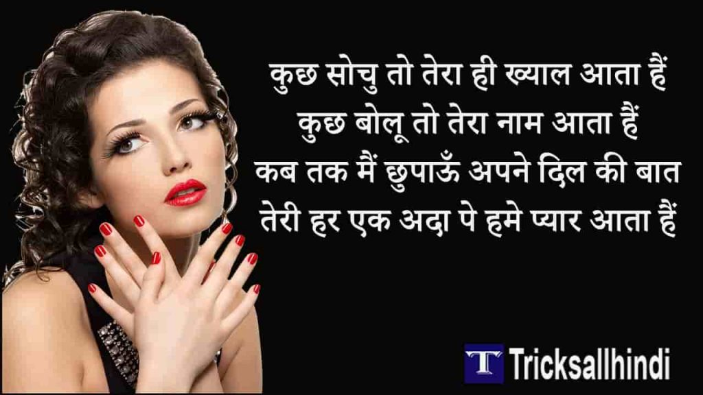Romantic Happy LOVE Day Sms Shayari