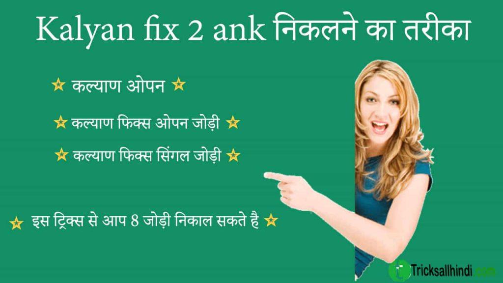 Kalyan Fix 2 Ank निकालने का तरीका
