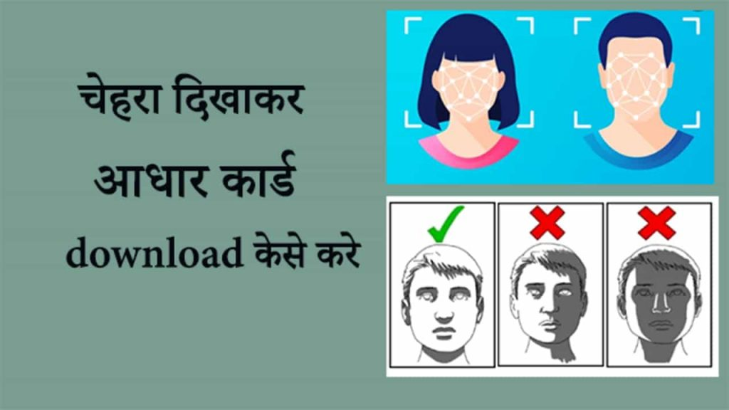 Download Aadhaar card Using Face Authentication
